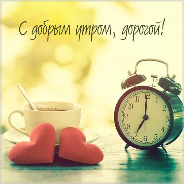 Красивая картинка с добрым утром дорогой - скачать бесплатно на otkrytkivsem.ru