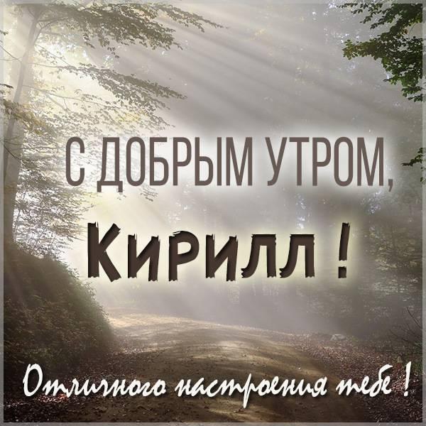 Красивая картинка с добрым утром Кирилл - скачать бесплатно на otkrytkivsem.ru