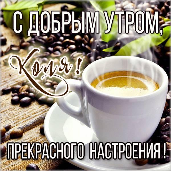 Красивая картинка с добрым утром Коля - скачать бесплатно на otkrytkivsem.ru