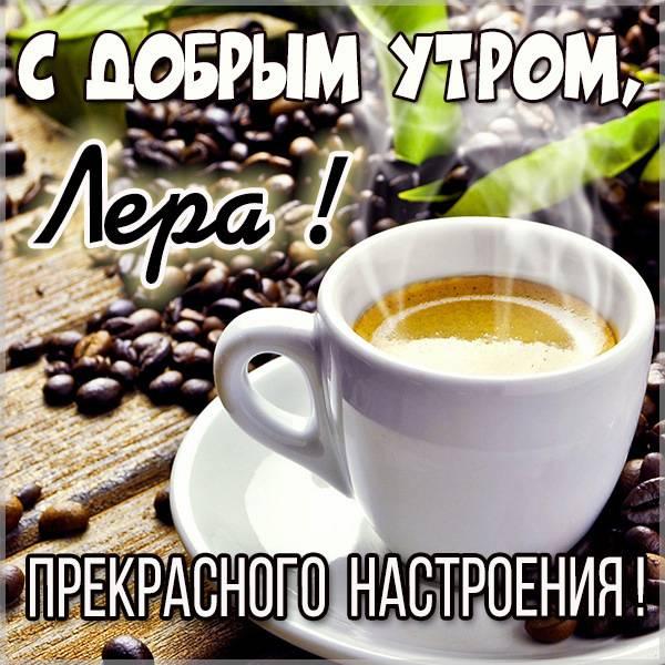 Красивая картинка с добрым утром Лера - скачать бесплатно на otkrytkivsem.ru