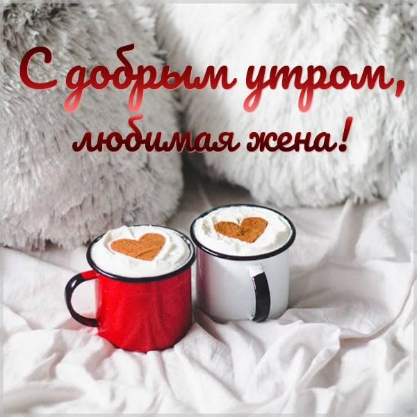 Красивая картинка с добрым утром любимой жене - скачать бесплатно на otkrytkivsem.ru