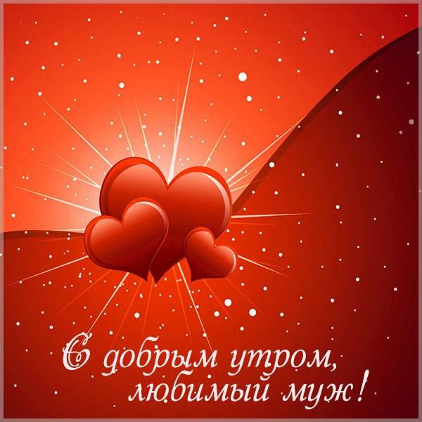 Красивая картинка с добрым утром любимый муж - скачать бесплатно на otkrytkivsem.ru