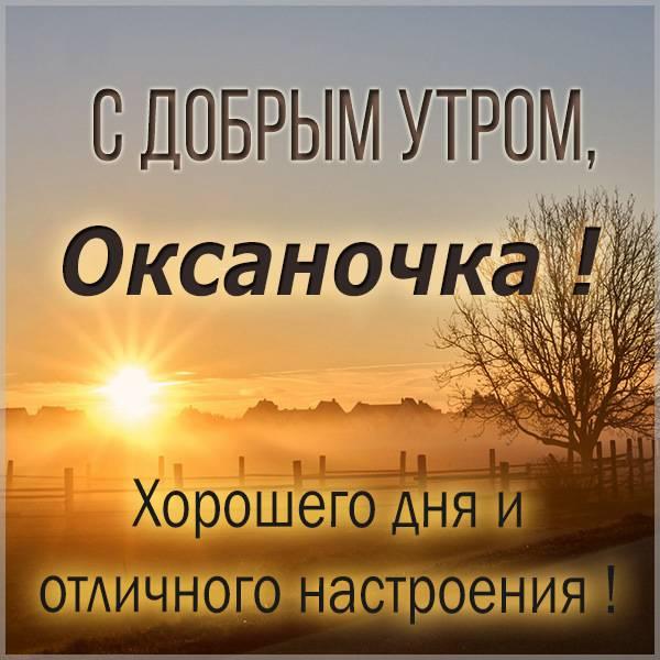 Красивая картинка с добрым утром Оксаночка - скачать бесплатно на otkrytkivsem.ru