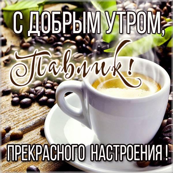 Красивая картинка с добрым утром Павлик - скачать бесплатно на otkrytkivsem.ru