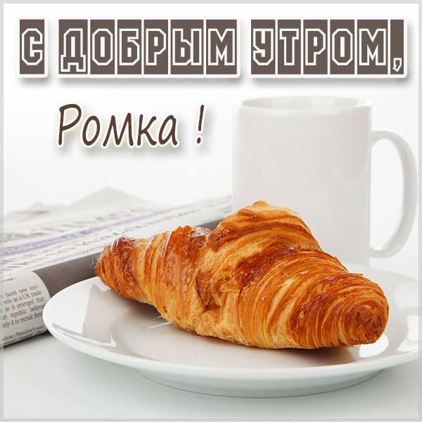 Красивая картинка с добрым утром Ромка - скачать бесплатно на otkrytkivsem.ru