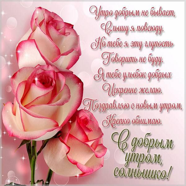 Красивая картинка с добрым утром солнышко - скачать бесплатно на otkrytkivsem.ru