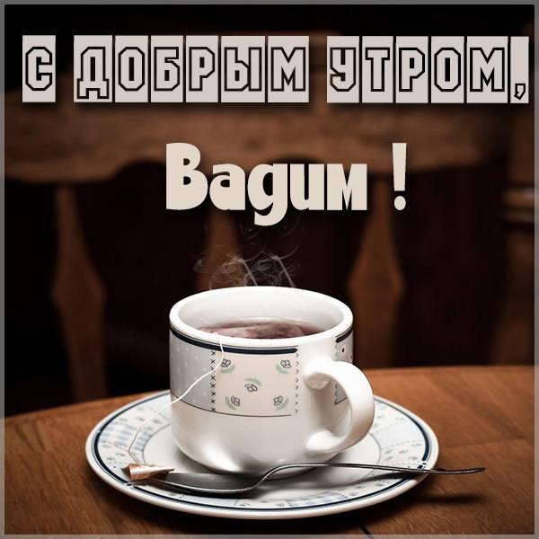 Красивая картинка с добрым утром Вадим - скачать бесплатно на otkrytkivsem.ru