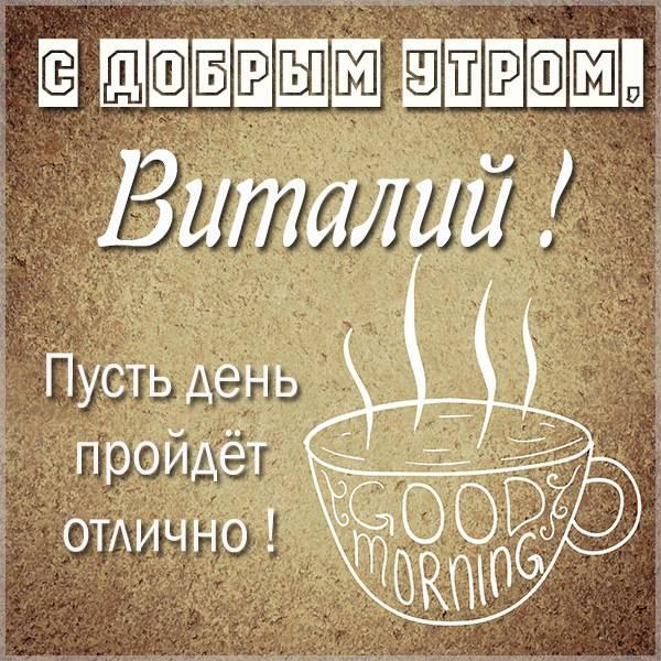 Красивая картинка с добрым утром Виталий - скачать бесплатно на otkrytkivsem.ru