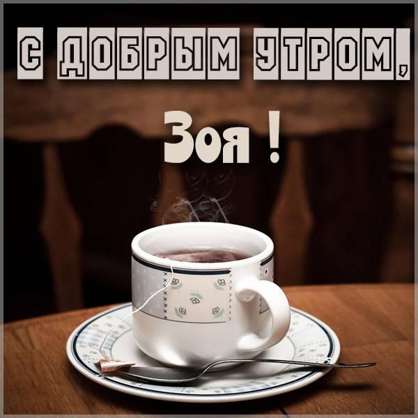 Красивая картинка с добрым утром Зоя - скачать бесплатно на otkrytkivsem.ru