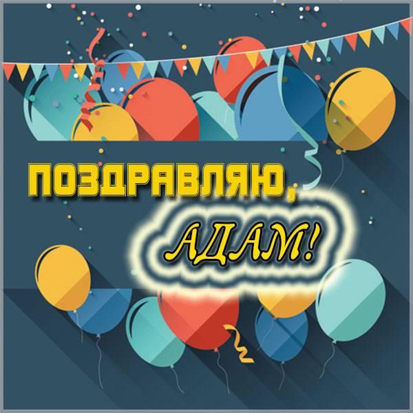 Красивая картинка с именем Адам - скачать бесплатно на otkrytkivsem.ru