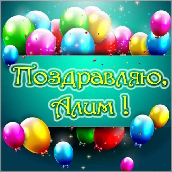 Красивая картинка с именем Алим - скачать бесплатно на otkrytkivsem.ru