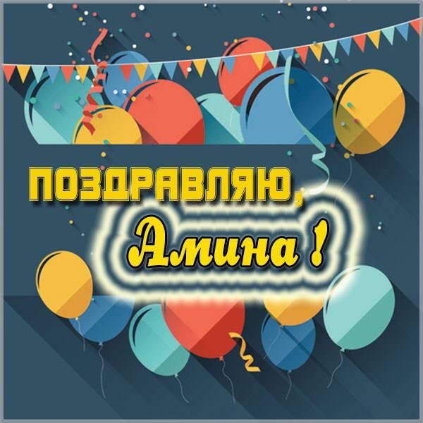 Красивая картинка с именем Амина - скачать бесплатно на otkrytkivsem.ru