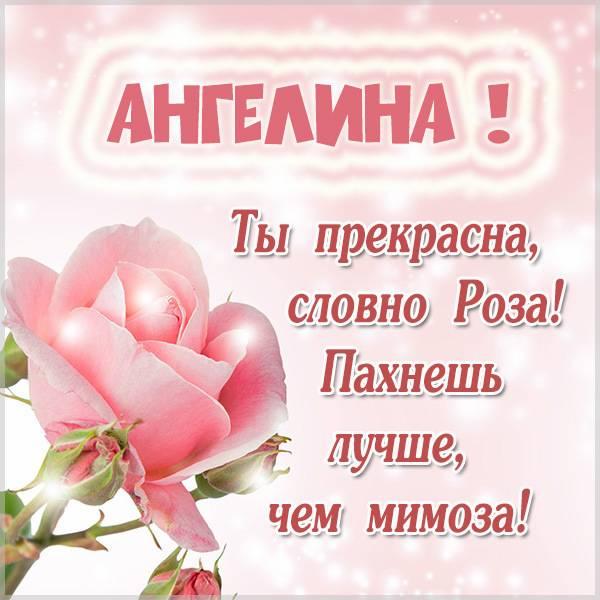 Красивая картинка с именем Ангелина - скачать бесплатно на otkrytkivsem.ru