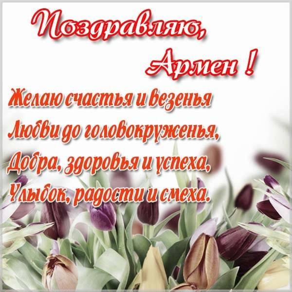 Красивая картинка с именем Армен - скачать бесплатно на otkrytkivsem.ru