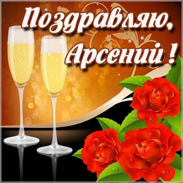 Красивая картинка с именем Арсений - скачать бесплатно на otkrytkivsem.ru