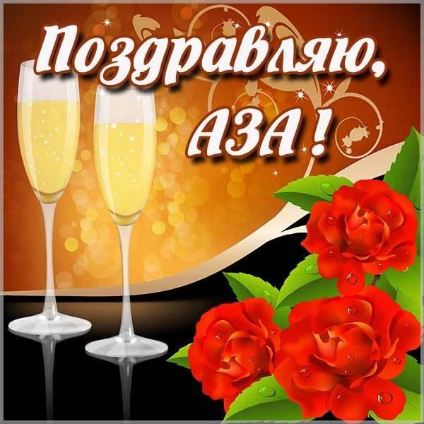 Красивая картинка с именем Аза - скачать бесплатно на otkrytkivsem.ru
