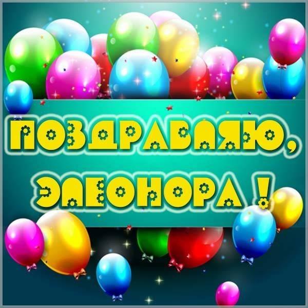 Красивая картинка с именем Элеонора - скачать бесплатно на otkrytkivsem.ru