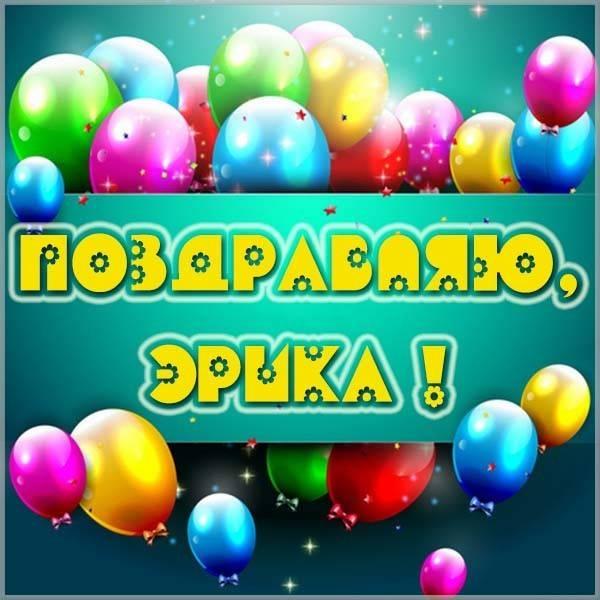 Красивая картинка с именем Эрика - скачать бесплатно на otkrytkivsem.ru