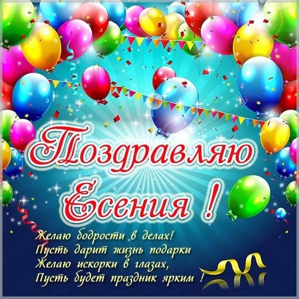 Красивая картинка с именем Есения - скачать бесплатно на otkrytkivsem.ru