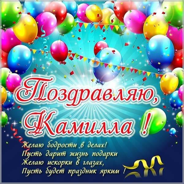 Красивая картинка с именем Камилла - скачать бесплатно на otkrytkivsem.ru