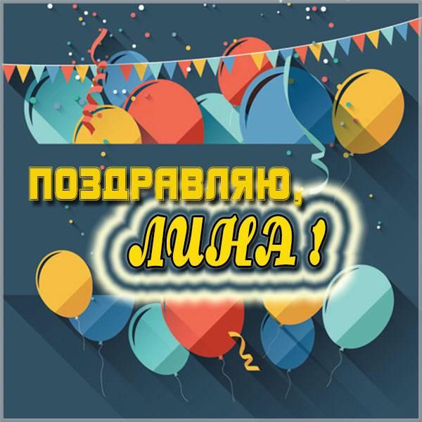 Красивая картинка с именем Лина - скачать бесплатно на otkrytkivsem.ru