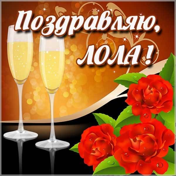 Красивая картинка с именем Лола - скачать бесплатно на otkrytkivsem.ru