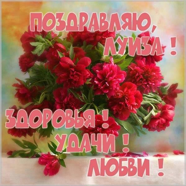 Красивая картинка с именем Луиза - скачать бесплатно на otkrytkivsem.ru