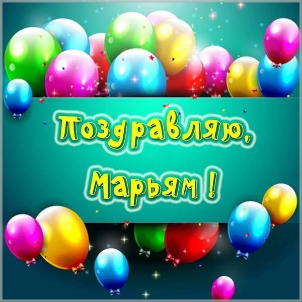 Красивая картинка с именем Марьям - скачать бесплатно на otkrytkivsem.ru