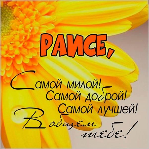 Красивая картинка с именем Раиса - скачать бесплатно на otkrytkivsem.ru