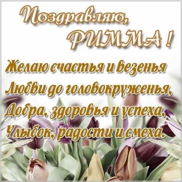 Красивая картинка с именем Римма - скачать бесплатно на otkrytkivsem.ru