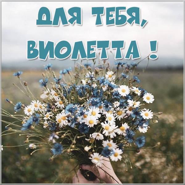 Красивая картинка с именем Виолетта - скачать бесплатно на otkrytkivsem.ru
