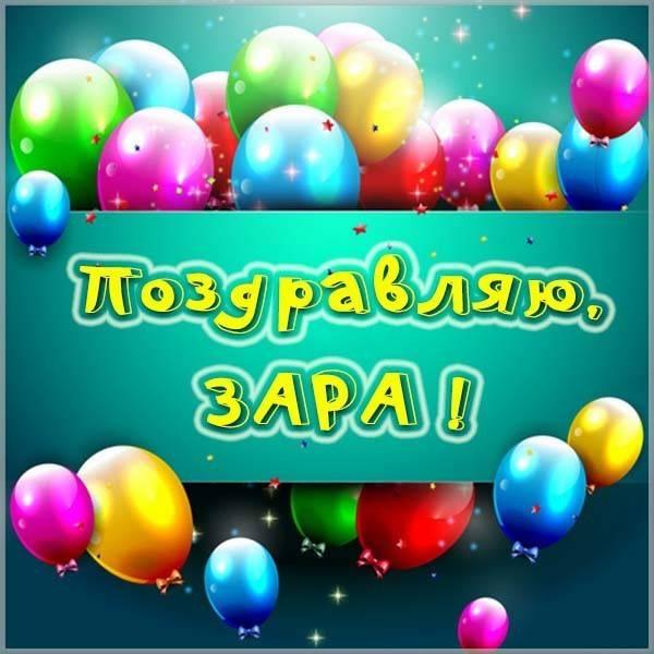 Красивая картинка с именем Зара - скачать бесплатно на otkrytkivsem.ru