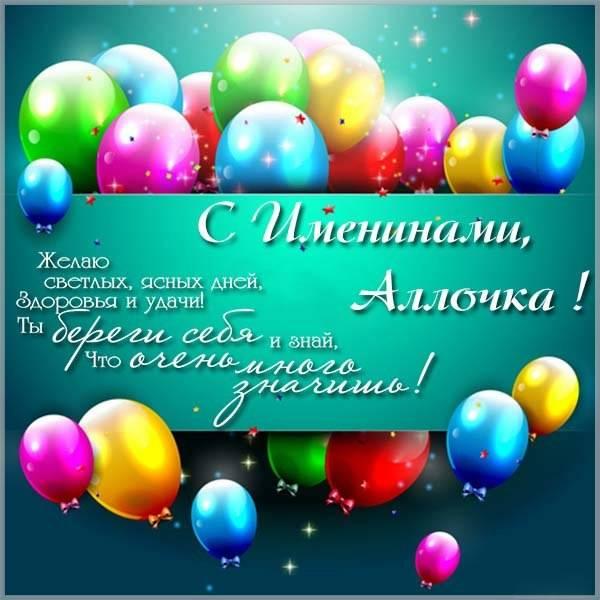 Красивая картинка с именинами Алла - скачать бесплатно на otkrytkivsem.ru