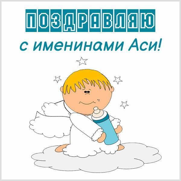 Красивая картинка с именинами Аси - скачать бесплатно на otkrytkivsem.ru