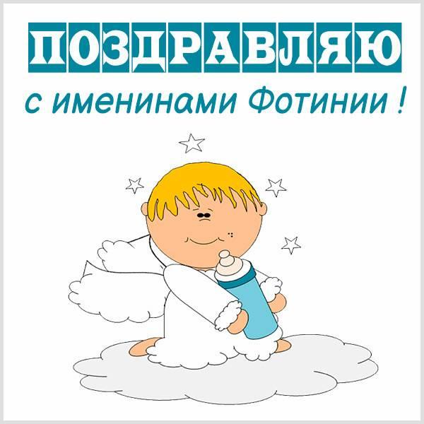 Красивая картинка с именинами Фотинии - скачать бесплатно на otkrytkivsem.ru