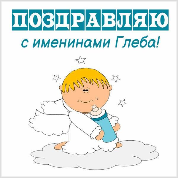 Красивая картинка с именинами Глеба - скачать бесплатно на otkrytkivsem.ru
