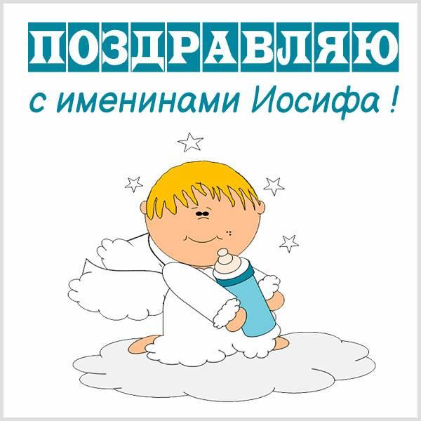 Красивая картинка с именинами Иосифа - скачать бесплатно на otkrytkivsem.ru