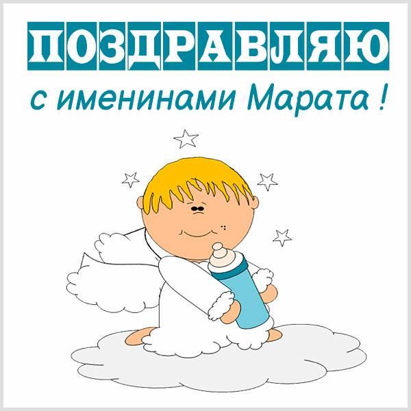 Красивая картинка с именинами Марата - скачать бесплатно на otkrytkivsem.ru