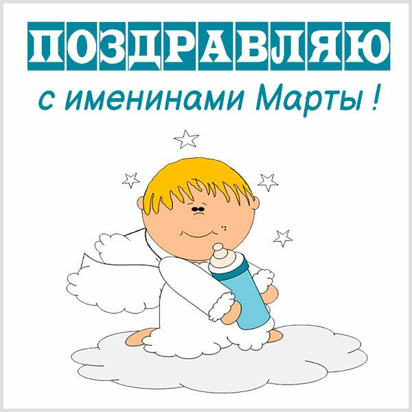 Красивая картинка с именинами Марты - скачать бесплатно на otkrytkivsem.ru