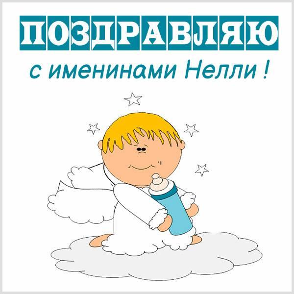 Красивая картинка с именинами Нелли - скачать бесплатно на otkrytkivsem.ru