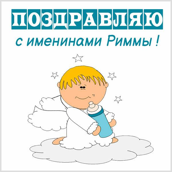 Красивая картинка с именинами Риммы - скачать бесплатно на otkrytkivsem.ru