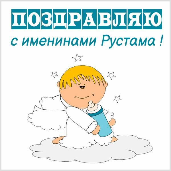 Красивая картинка с именинами Рустама - скачать бесплатно на otkrytkivsem.ru