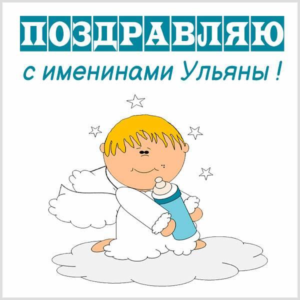 Красивая картинка с именинами Ульяны - скачать бесплатно на otkrytkivsem.ru