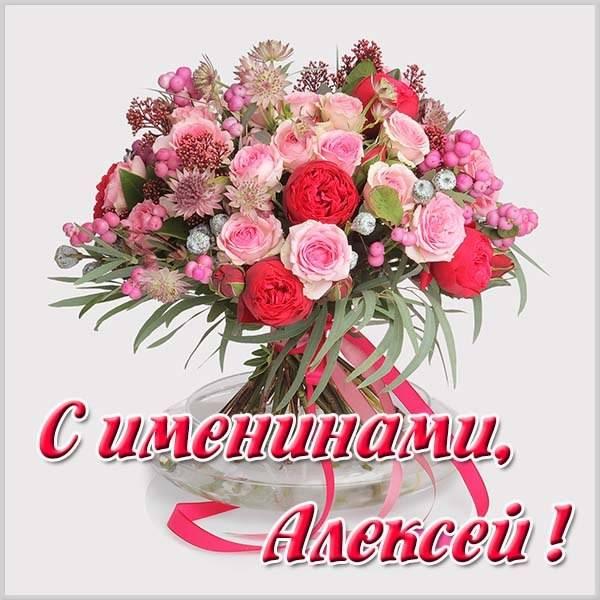 Красивая картинка с именинами - скачать бесплатно на otkrytkivsem.ru