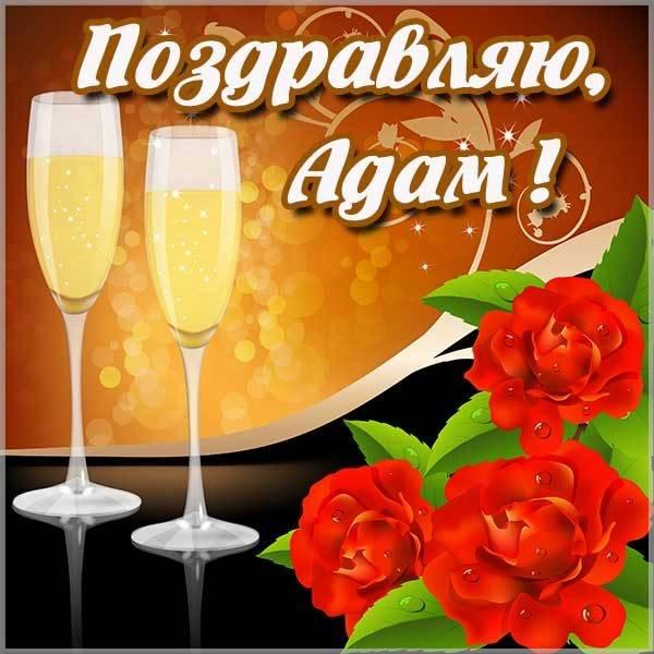 Красивая картинка с надписью Адам - скачать бесплатно на otkrytkivsem.ru