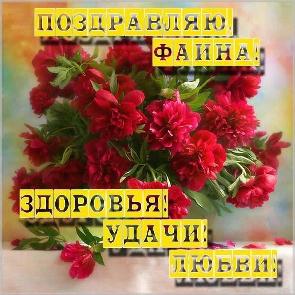 Красивая картинка с надписью Фаина - скачать бесплатно на otkrytkivsem.ru