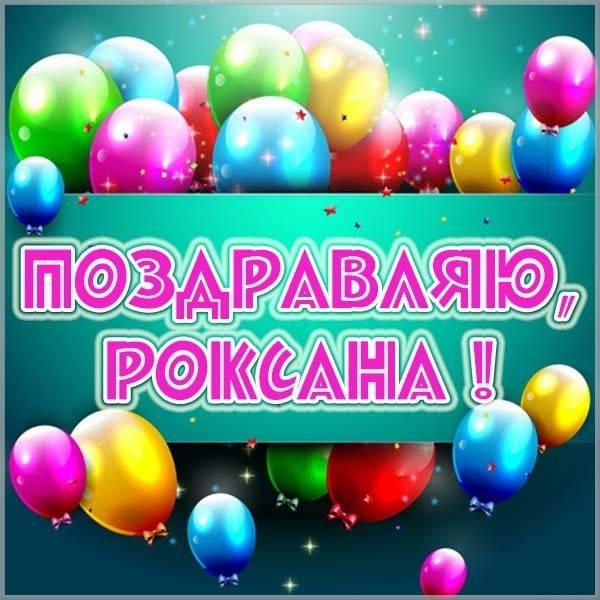 Красивая картинка с надписью Роксана - скачать бесплатно на otkrytkivsem.ru