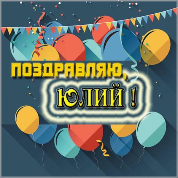 Красивая картинка с надписью Юлий - скачать бесплатно на otkrytkivsem.ru