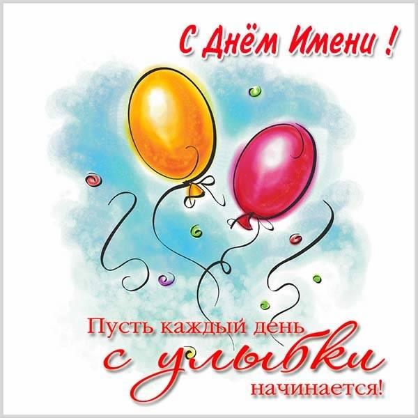 Красивая картинка с поздравлением с днем имени - скачать бесплатно на otkrytkivsem.ru