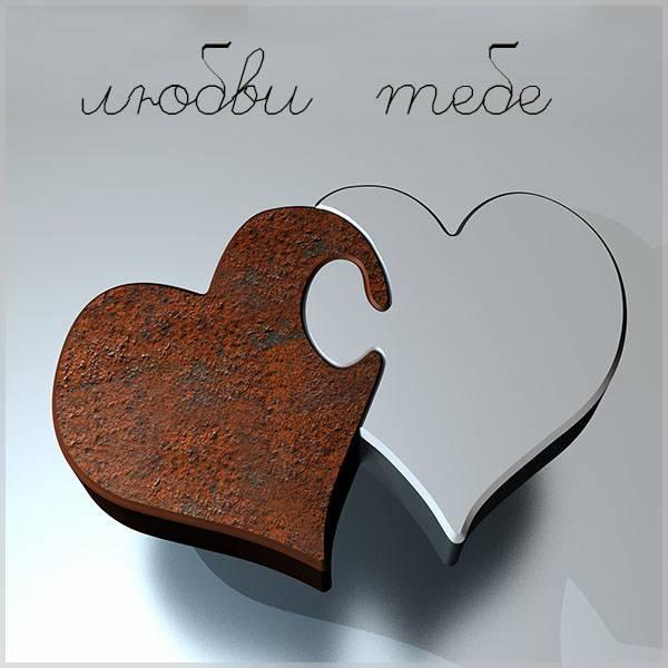 Красивая картинка с пожеланием любви мужчине - скачать бесплатно на otkrytkivsem.ru